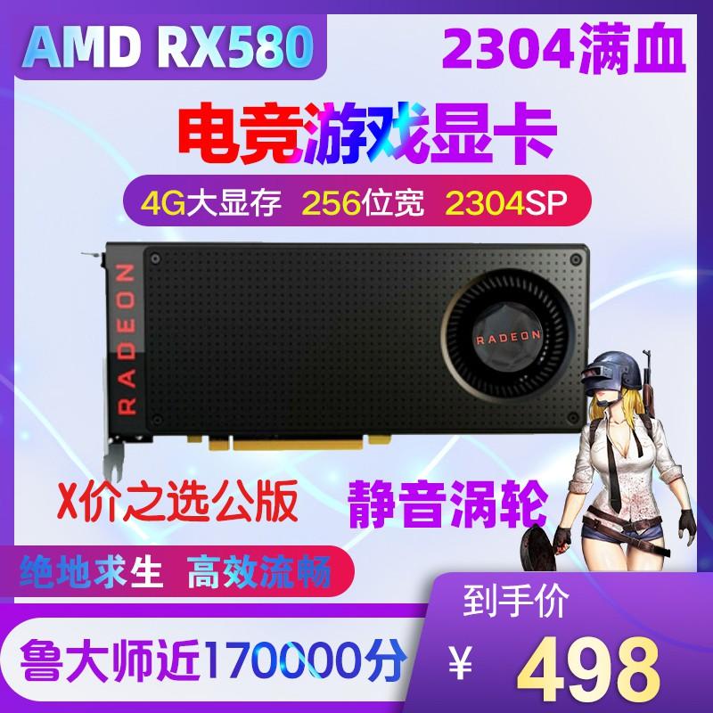 amd RX580 4G二手顯卡網吧吃雞游戲顯卡臺式機設計作圖追1060 590^優惠價^