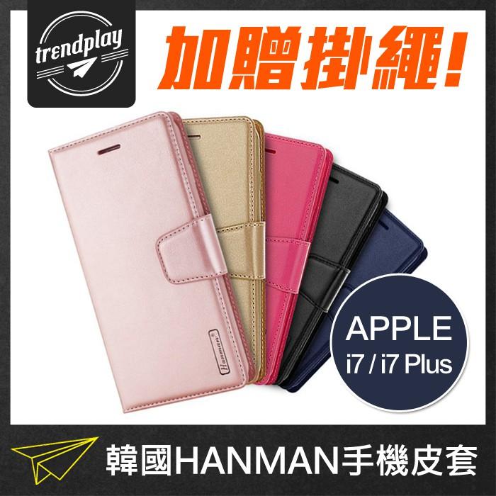 贈掛繩★ Apple iPhone7 / 7 Plus 手機皮套 HANMAN 韓曼 小羊皮側翻皮套 i7【潮玩】