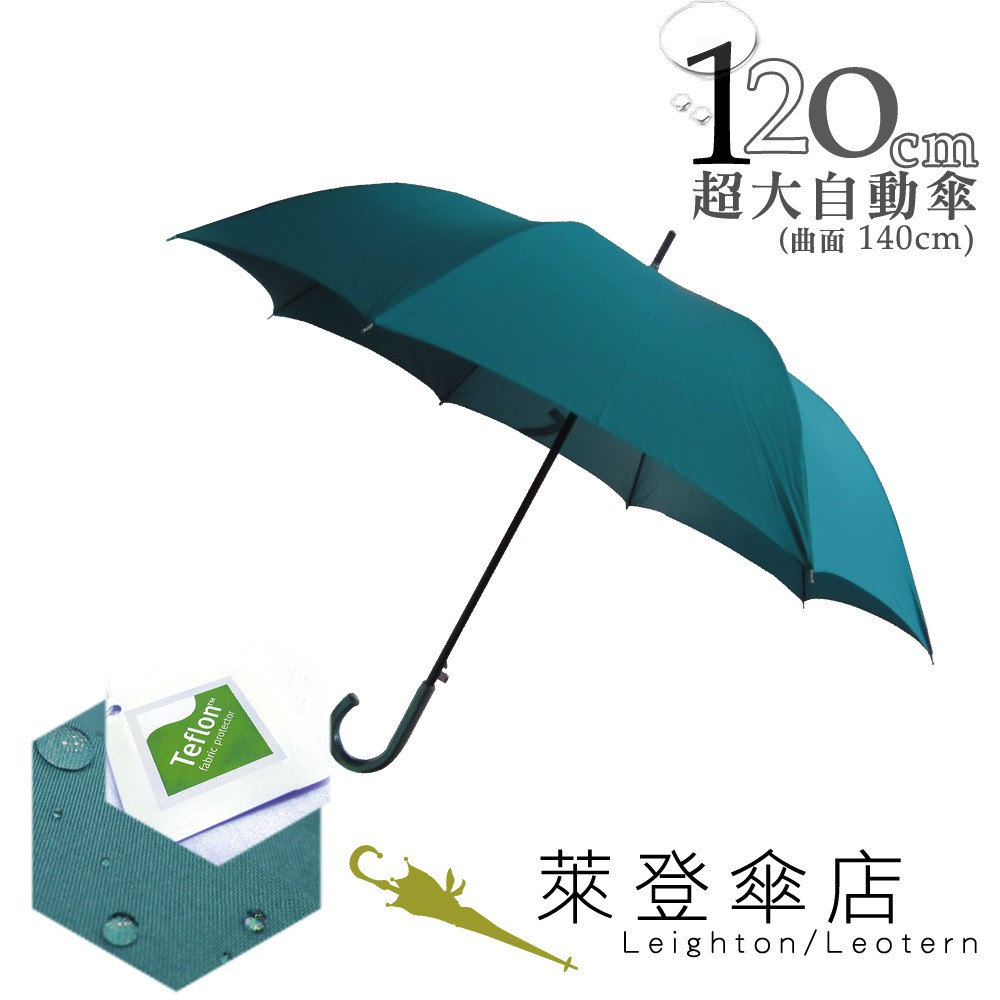 【萊登傘】雨傘 鐵氟龍 120cm自動直傘 可遮三人 防撥水 防風抗斷 神秘深綠
