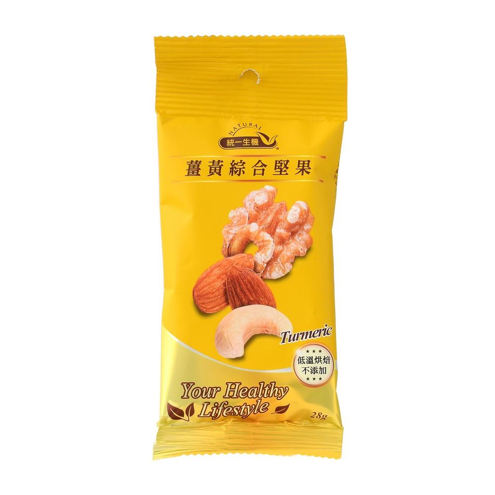 【統一生機】薑黃綜合堅果隨手包(28g/包)