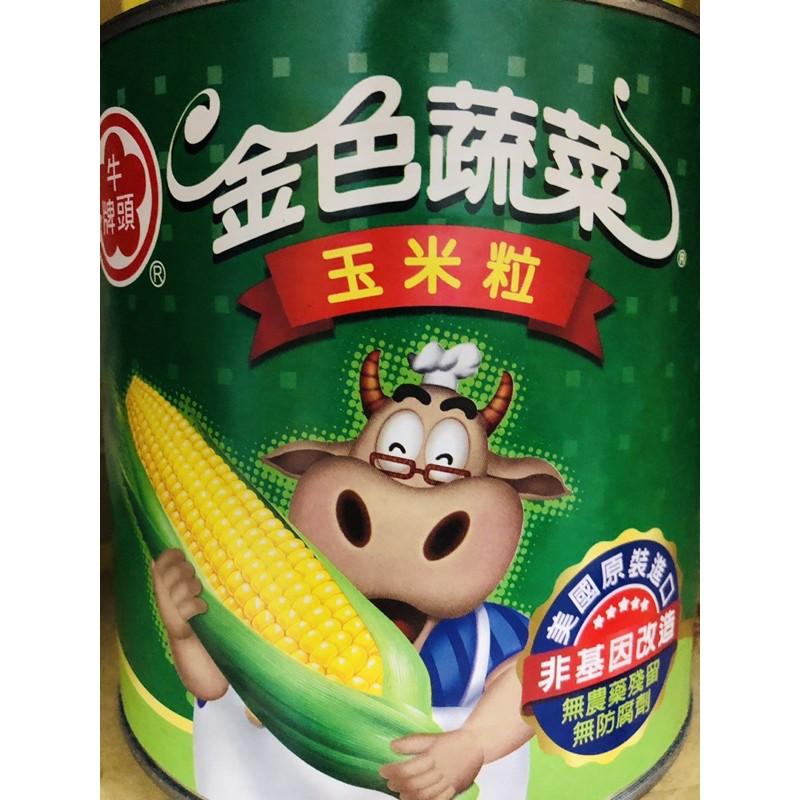 牛頭牌~金色蔬菜玉米粒