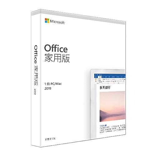 MicroSoft 微軟 Office 2019 家用版 盒裝版