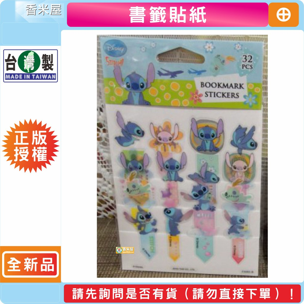 BF-0111 香米屋 正版授權 迪士尼 星際寶貝 史迪奇 貼紙 書籤 便利貼 台灣製