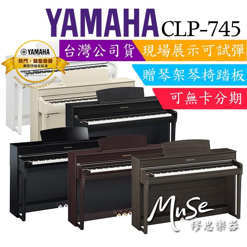 YAMAHA CLP745 電鋼琴 六色 88鍵 免費運送組裝 分期零利率 原廠公司貨 保固12個月