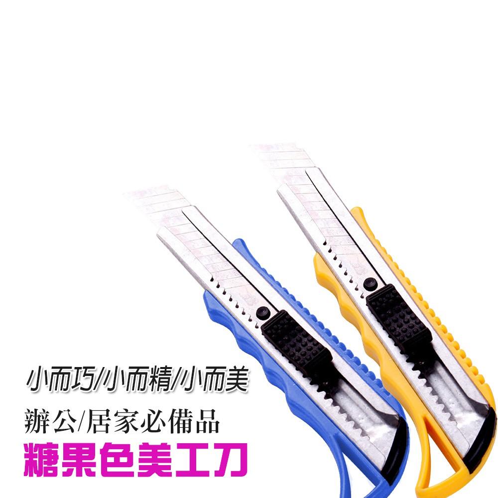 文書美工刀裁紙美工刀作業美工刀防滑美工刀【B703】