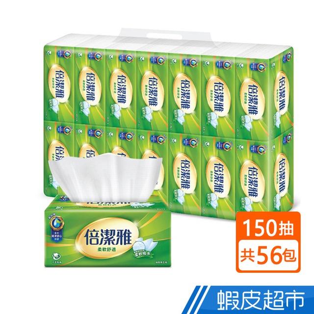 倍潔雅柔軟舒適抽取式衛生紙(150抽x14包x4袋) 現貨