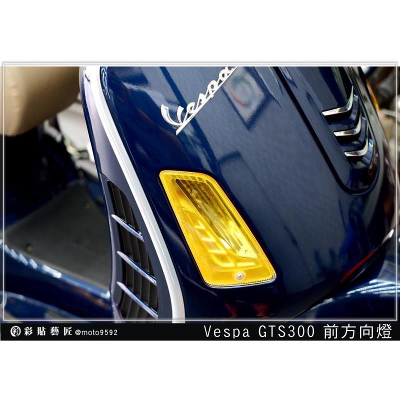 Vespa 偉士牌 GTS 300  前方向燈 犀牛皮 燈膜 燈殼 車殼 防刮 遮傷 保護 惡鯊彩貼