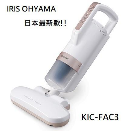 【現貨】IRIS 除蟎吸塵器 KIC-FAC3 2019年最新 大拍4.0 塵蹣機 非IC-FAC2 KIC-FAC3