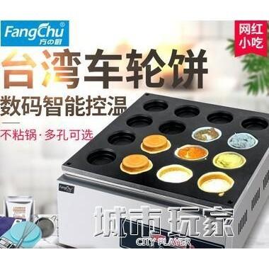 漢堡機 方の廚數碼紅豆餅機電熱商用台灣車輪餅機雞蛋漢堡機多功能烤餅機 樂嘉百貨@