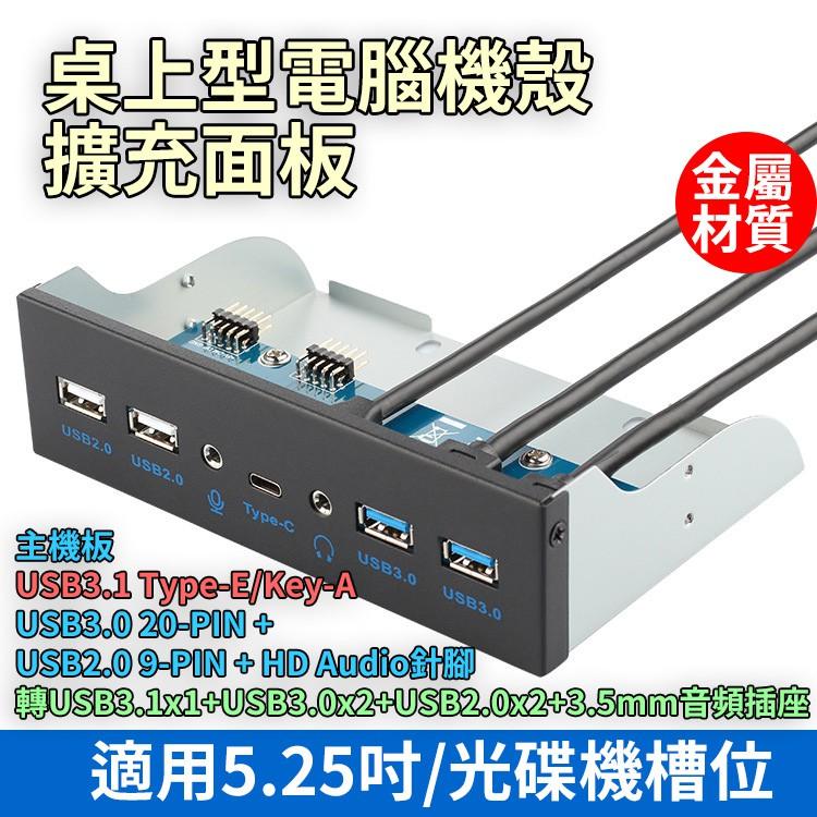 機殼前置 5.25吋擴充面板 USB3.1C+USB3.0+2.0+Audio 主機板Type-E/Key-A 金屬材質