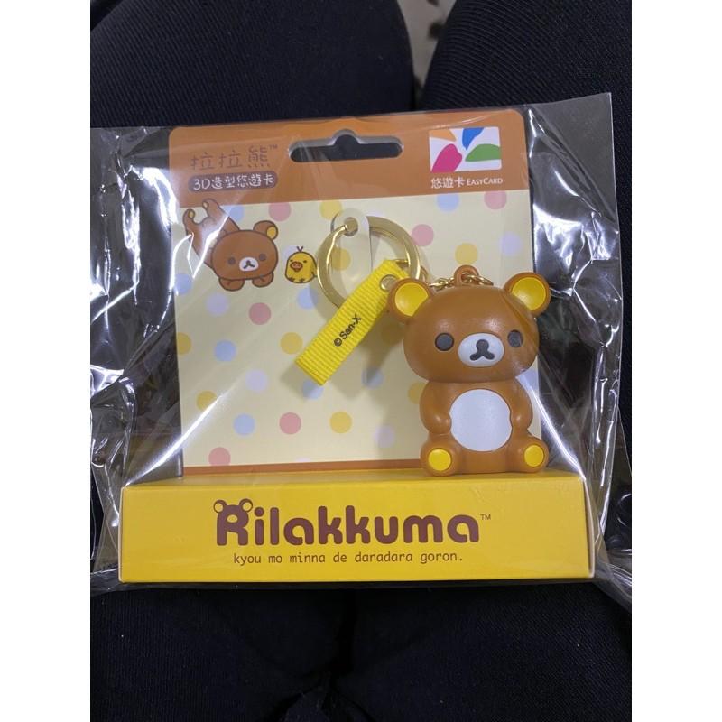 拉拉熊 3D造型悠遊卡 限量❤️❤️ 可愛