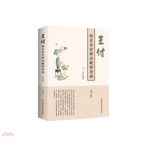 王付經方合方辨治疑難雜病(第2版)(簡體書)[75折]