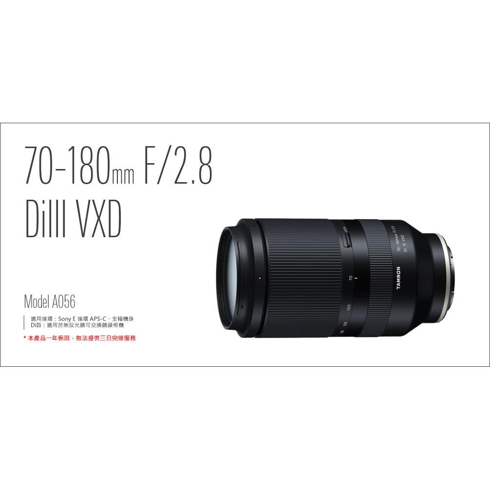 排單 王冠攝影 Tamron 騰龍 A056 70-180mm F/2.8 DiIII VXD 高速變焦鏡頭 E接環