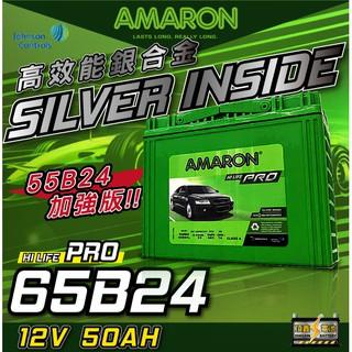 永和電池 AMARON  愛馬龍 65B24L 65B24LS 65B24RS  銀合金電瓶 爆發力 長壽命 充電速度快 新北市