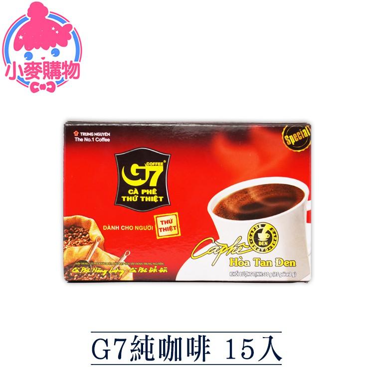 G7 純咖啡 15入 【小麥購物】24H出貨台灣現貨【A039】黑咖啡 三合一咖啡 即溶咖啡 咖啡包 咖啡粉 沖泡咖啡