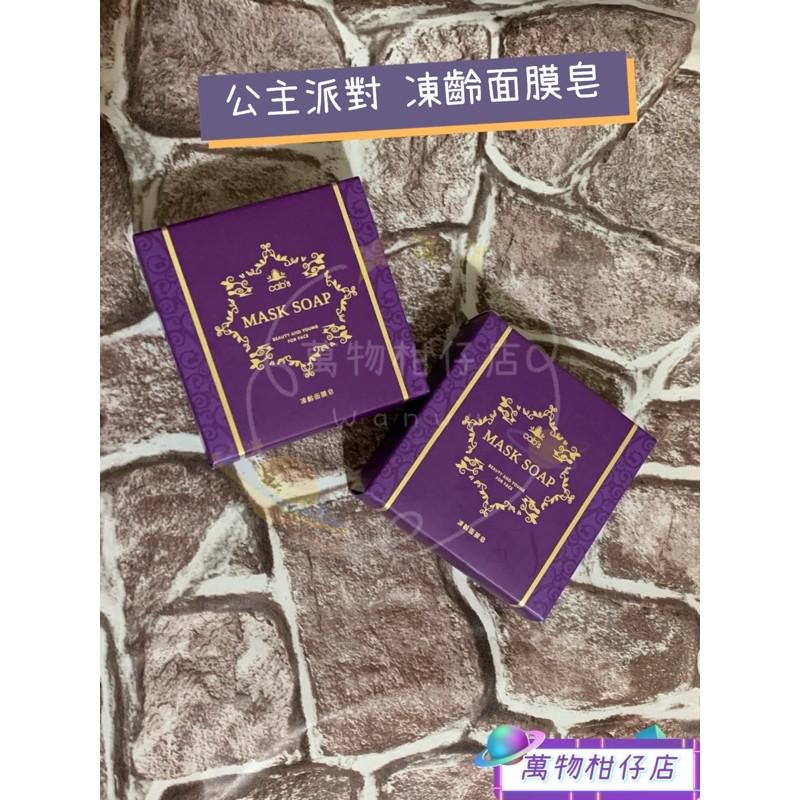 【萬物柑仔店】☑現貨-公主派對 凍齡面膜皂