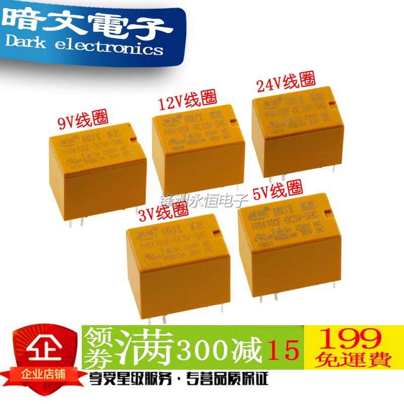 【繼電器】匯科繼電器HK4100F-DC12V-SHG HK4100F-DC5V-SHG 6腳3A 3V/9V/24V