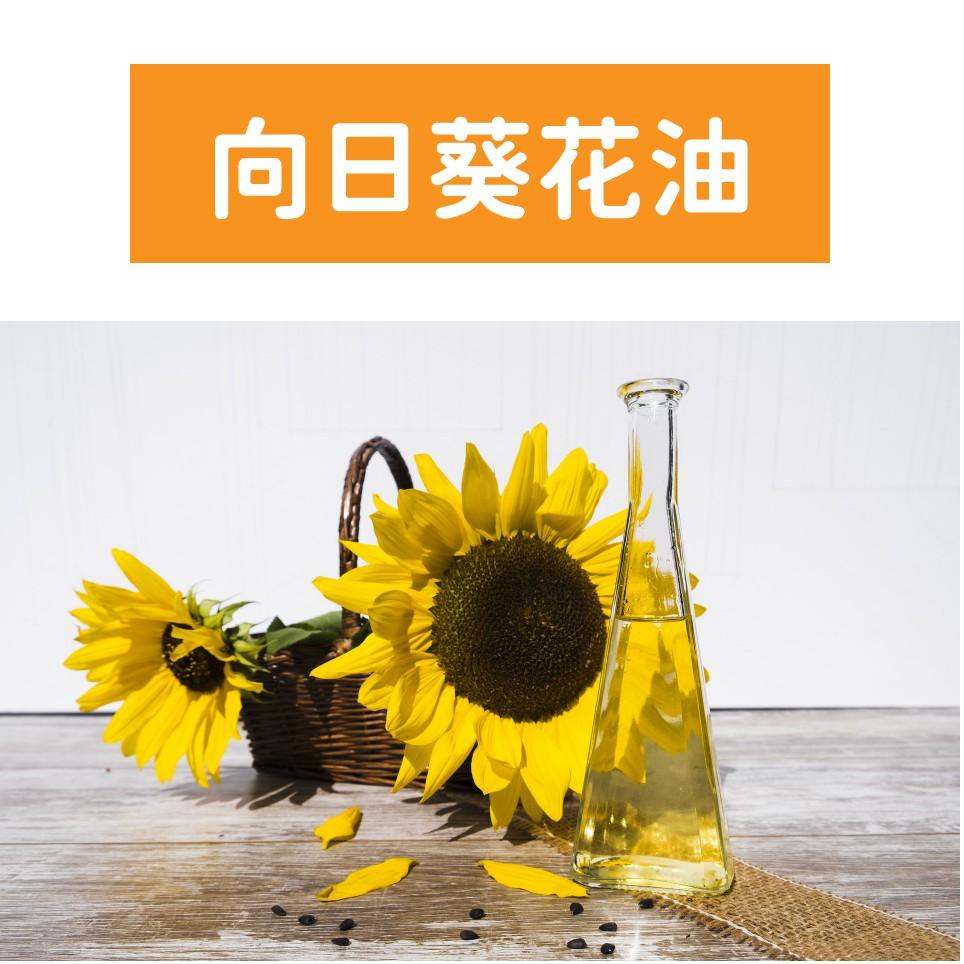 🌳純植物油🌳 『現貨』向日葵花油 葵花油 Sunflower Oil 鎖水保濕 5L【馥靖皂材】