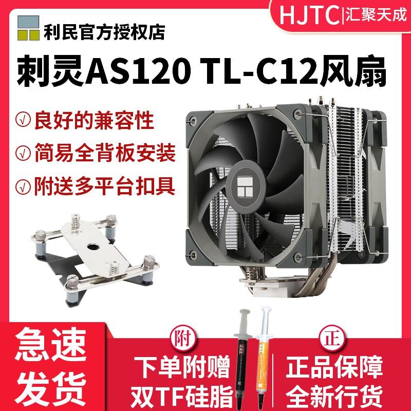 利民 AS120 FS140 AS120PLUS AK120 cpu散熱器多平臺CPU靜音風扇