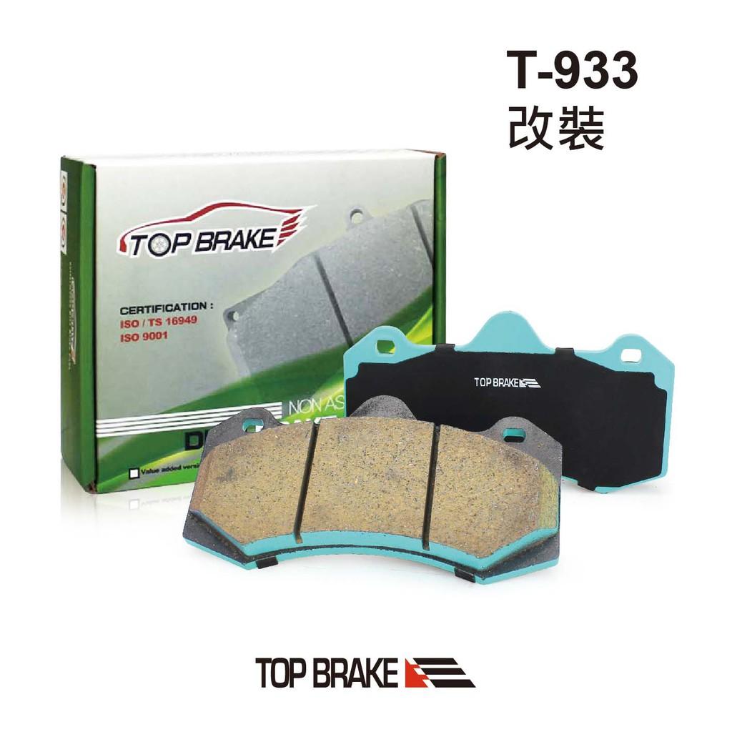 TOPBRAKE AP卡鉗 CP7040/9040 改裝卡鉗專用 汽車煞車來令片 T-933
