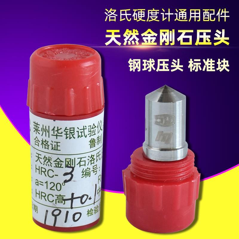 618大促 洛氏硬度計HR-150A天然金剛石壓頭RC-3鋼球形壓頭1.588標準測頭