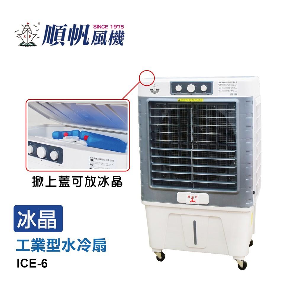 新上市NEW[順帆]16吋冰晶水冷扇ICE-6/大水箱50L