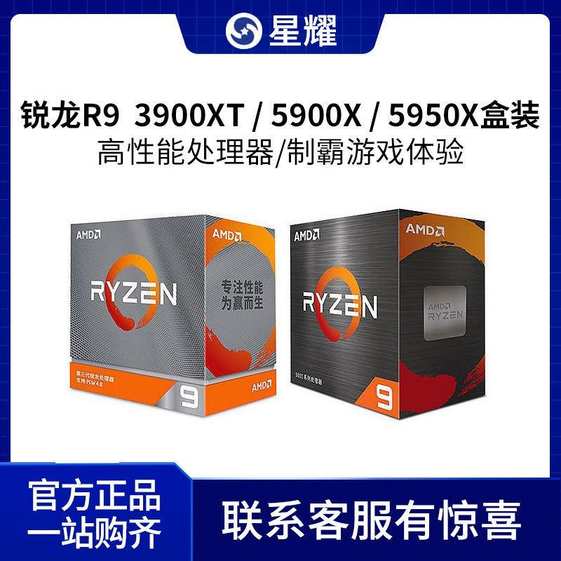 「好貨」AMD新品銳龍五 5900X 5950X AM4中文盒裝CPU處理器 R9 3900X