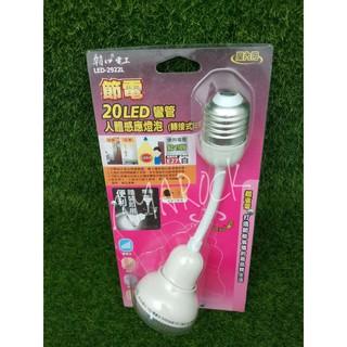 20LED彎管人體感應燈泡 轉接式E27燈頭 白光 節電 光控+人感 LED-2922L 朝日電工 台中市
