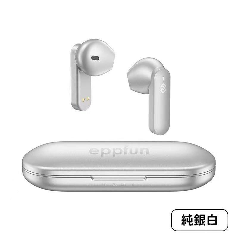 免運 EppFun cute meet 300真無線耳機 通話降噪 無線耳機 優化版藍牙耳機