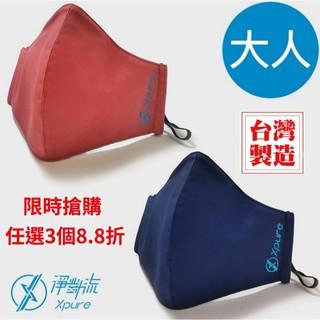 淨對流Xpure-抗霾布織口罩(經典款) 臺北市