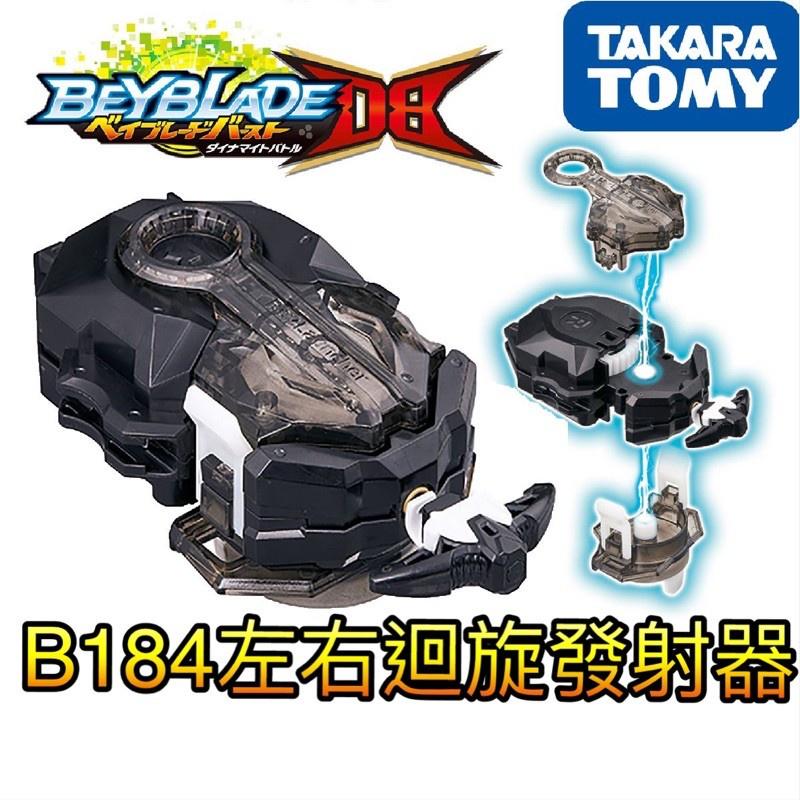 星矢TOY 板橋實體店面 TAKARATOMY 184 DB改裝發射器 左/右 戰鬥陀螺 爆裂世代