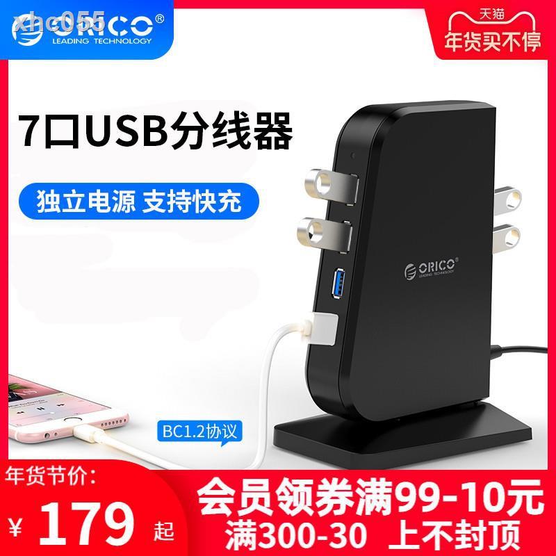 【現貨】Orico/奧睿科 7口USB3.0分線器 擴展器筆記本電腦高速HUB集線器hub帶電源 支持BC1.2快充