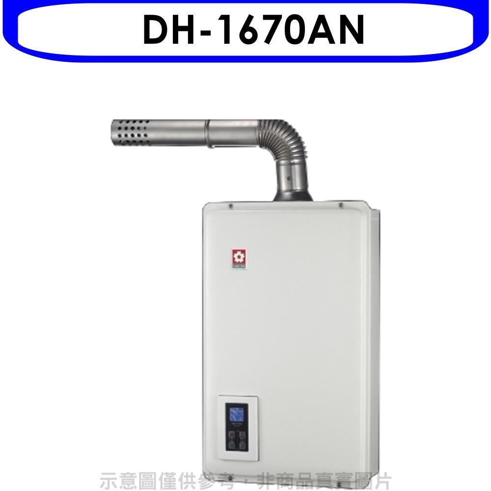 櫻花 16公升強制排氣(與DH1670A/DH-1670A同款)熱水器天然氣DH-1670AN 廠商直送