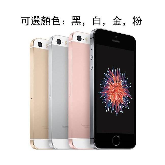 Apple iPhone SE 64G 送鋼化膜 1200萬照相 福利機 翻新機 現貨當天出 附發票+分期0利率