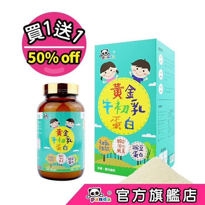 [買一送一]鑫耀生技Panda黃金牛初乳蛋白