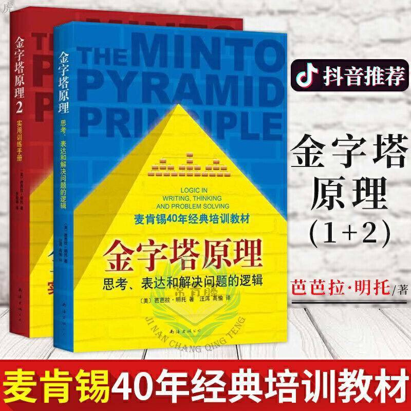 金字塔原理 思考表達和解決問題的邏輯 管理者和職場人的實用書籍