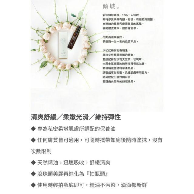露苡芳香植粹 傾城(私密柔嫩精華油)10ml