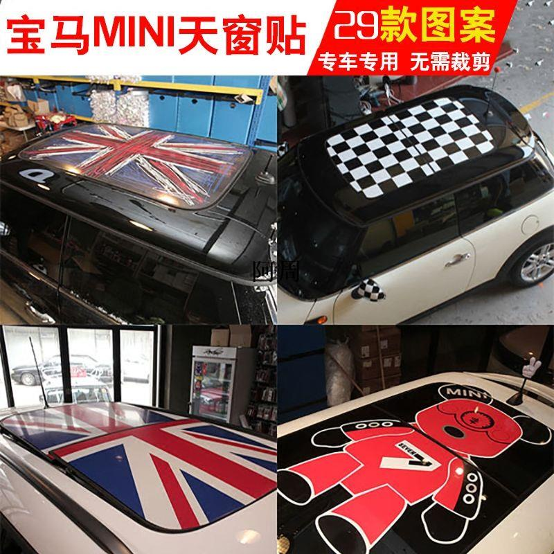 阿周精品、BMW-寶馬迷你mini車貼拉花cooper countrymanF56 米字旗天窗車頂貼紙15767