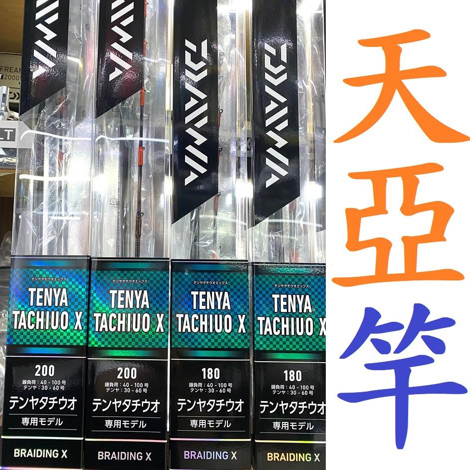 免運🔥 公司貨 DAIWA 20年 天亞竿 TENYA TACHIUO X 天雅 天牙 白帶 船釣 白帶魚