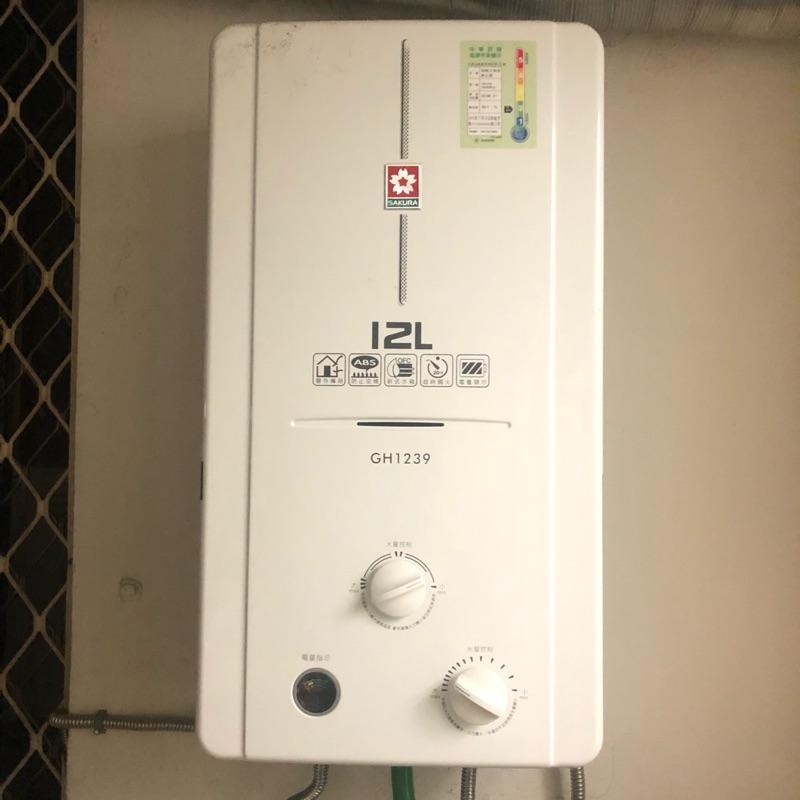 櫻花熱水器 12L 室外型 GH1239 二手