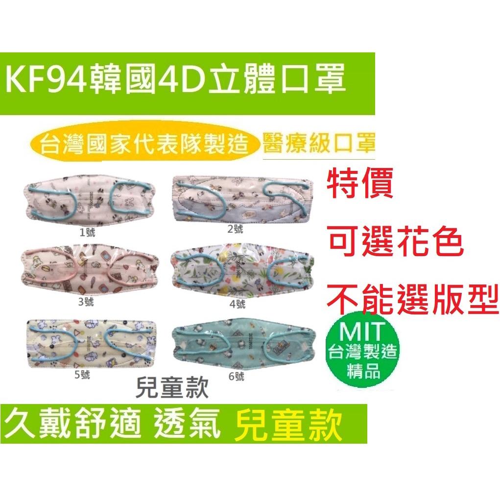 【台灣製造】優紙 韓系兒童 KF94立體醫療口罩 1盒10入裝 國家隊老廠 透氣 舒適 衛生 時尚 專利設計 單片包裝