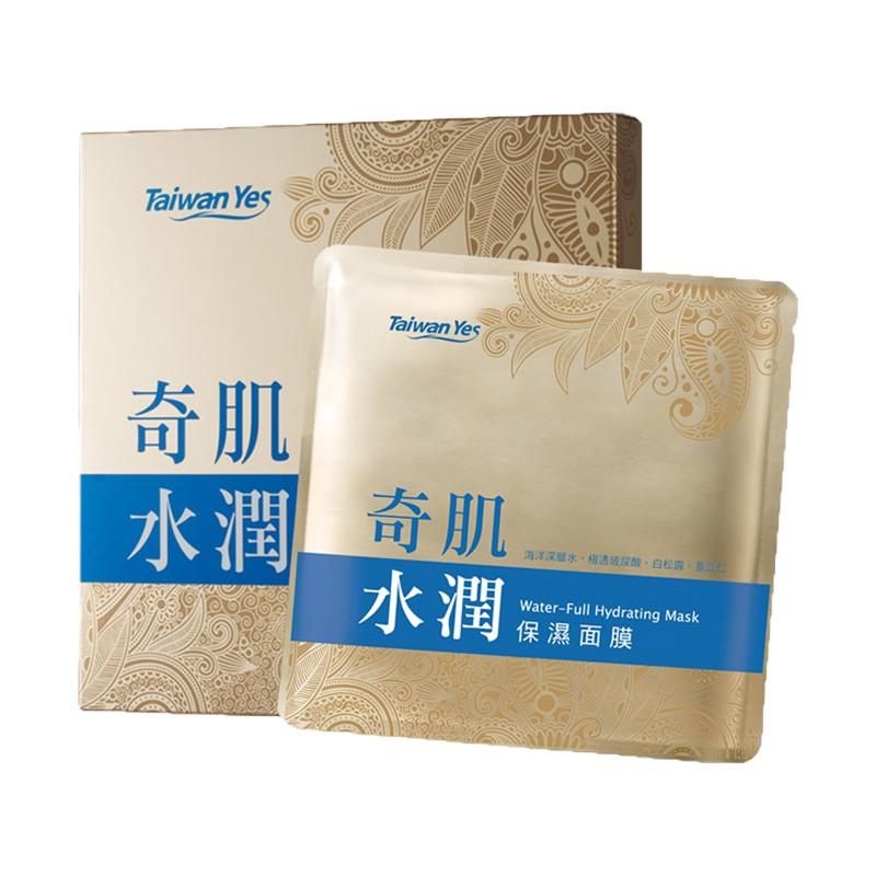 Taiwan Yes 奇肌水潤頂級保濕面膜,商品效期:2022/3/13