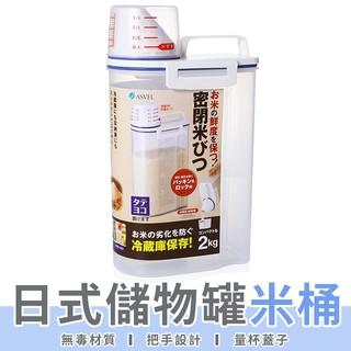 【LC嚴選】 日式儲物罐米桶 2.5L 米桶 米箱 收納罐 儲物罐 帶蓋 量杯手提密封罐 防潮密封罐 米桶【A034】 新北市