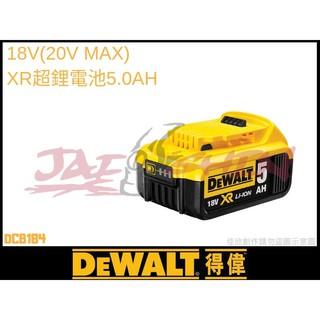【樂活工具】含稅 DEWALT 得偉 18V(20V MAX) XR超鋰電池 5.0AH DCB184 桃園市
