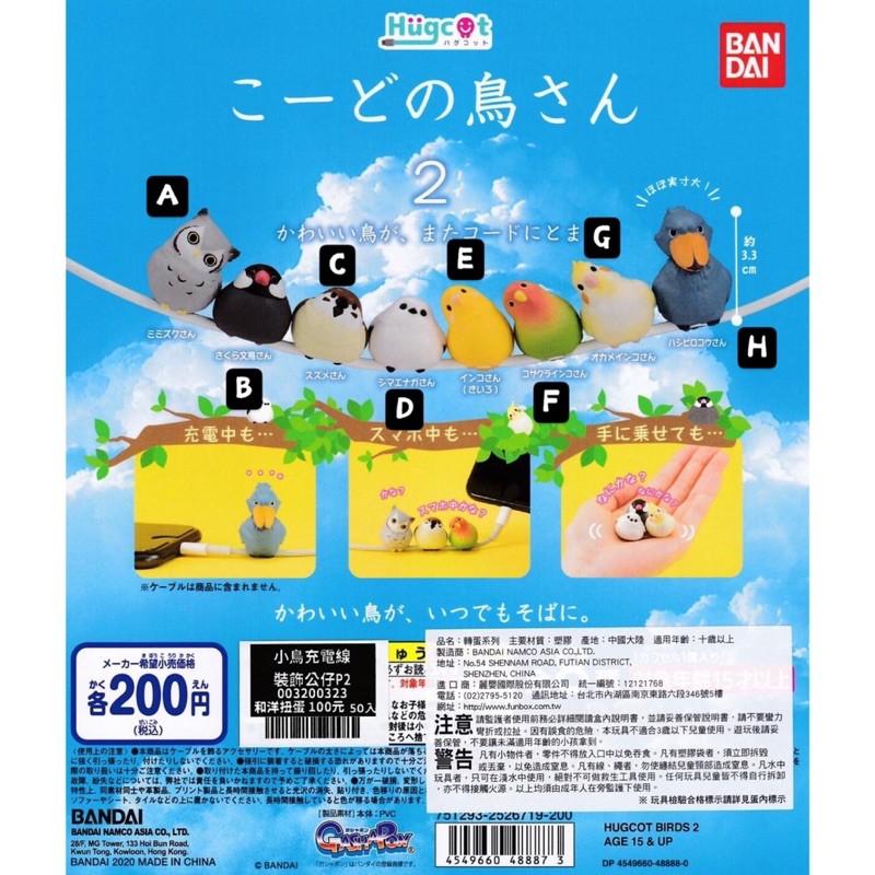 ■安安你好我是安安■[現貨]BANDAI 小鳥充電線裝飾公仔P2 扭蛋 全8種