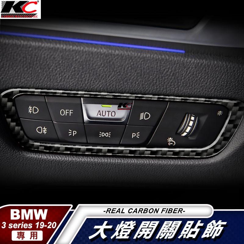 真碳纖維 寶馬 BMW 大燈 卡夢 框 G20 G21 320i 335 328 Touring 小燈 貼 頭燈 碳纖維