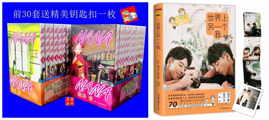世界上另一個我送矢澤愛經典少女漫畫NANA1-21+7.8+6張畫卡鑰匙扣
