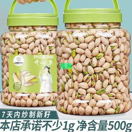 無漂白散裝開口開心果罐裝500g孕婦每日堅果本色乾果仁零食5斤