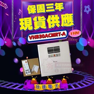 【夯】台達電子 豪華300【 VHB30ACMRT-A 】110V 無線遙控型 暖風機 韻律風門 感應換氣 夜燈 台中市