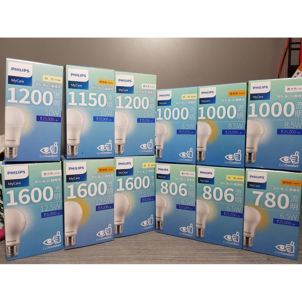 (U)含稅 PHILIPS飛利浦 LED 6.5W 8.5W 10W 12.5W E27 全電壓 超極光 節能球泡燈